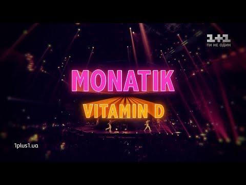 MONATIK. Концерт 'Вітамін