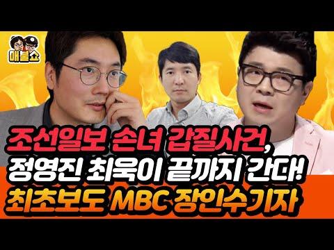 조선일보 손녀 갑질사건, 정영진 최욱이 끝까지 간다! (MBC 장인수기자)
