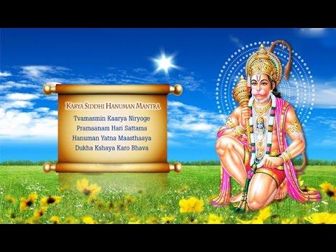 कार्य सिद्धि हनुमान मंत्र | Karya Siddhi Hanuman Mantra Chanting