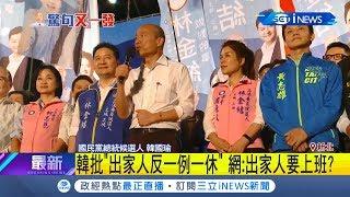 韓國瑜赴新北高雄站台批