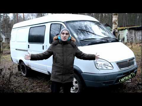 Тест-драйв ГАЗ 2705 от Chesnok TV