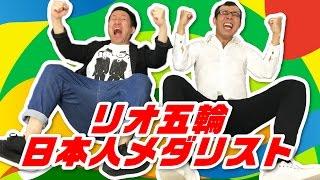 《リオ五輪日本人メダリスト》 ◇萩野 公介 水泳 男子400m個人メドレー ...
