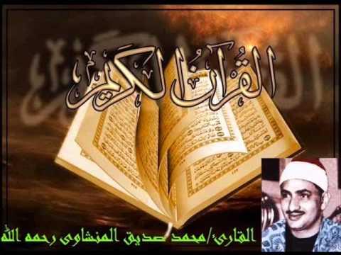 محمد صديق المنشاوى - سورة التحريم مرتل | Mohamed Siddiq El Minshawi - Surat Al Tahrim