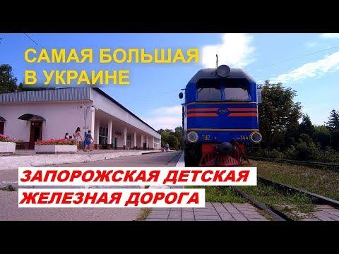 Запорожская детская железная дорога