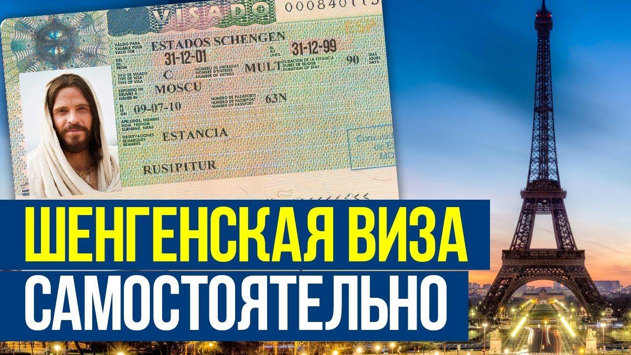 Шенгенская виза самостоятельно | простая и понятная инструкция