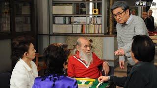 菊村栄(石坂浩二)は心の準備もできないまま、息子より年上で妻子持ち...