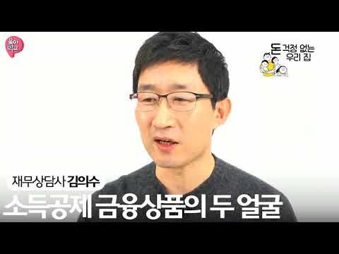 [3화] 소득공제 금융상품의 두 얼굴...!! (180131)