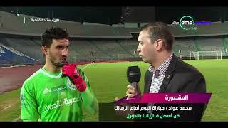 محمد عواد: حققنا فوزا سهلا على الزمالك.. ولم أختبر خلال 90 دقيقة.. فيديو
