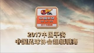 Chinese super league intro 2017