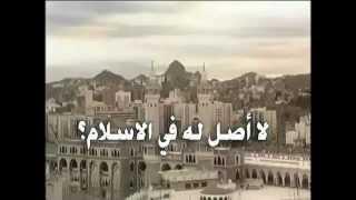 نصب الشيطان فوق جبل عرفة