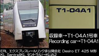 ERLエクスプレスレールリンク Desiro ET425M形 T1-04F走行音 ERL Express Rail Link Series Desiro ET 425 M Running sound