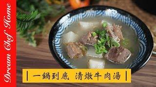 【夢幻廚房在我家】黯然銷魂清燉牛肉湯,世界最簡單好吃的做法,新手必學料理!Stewed Beef Soup[ENG SUB]