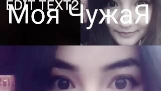 МОЯ ЧУЖАЯ 2017