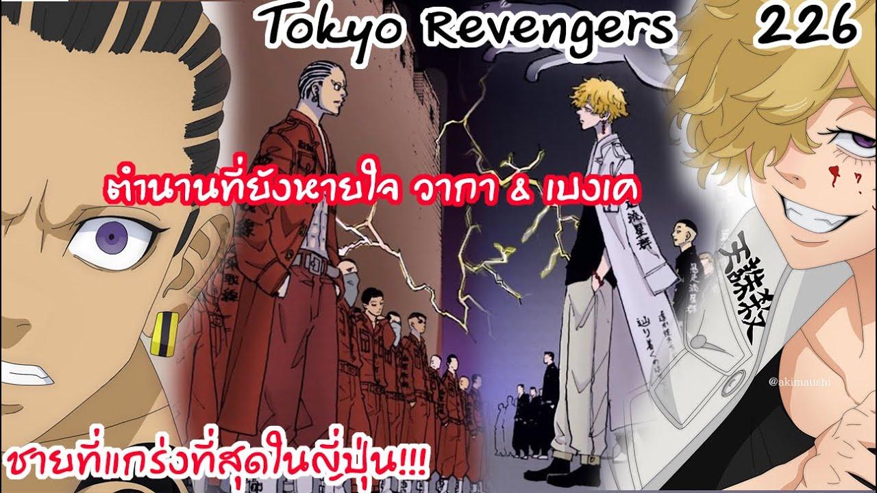 ชายในตำนานที่แกร่งที่สุดในญี่ปุ่น วากาและเบงเค - Tokyo Revengers 226