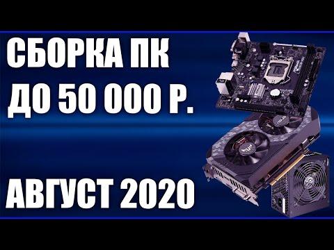 Сборка ПК за 50000 рублей. Август 2020 года! Мощный и недорогой игровой компьютер на Intel & AMD
