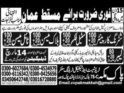 Jobs in Saudi Arabia, UAE, Oman & Qatar, 13 March 2018