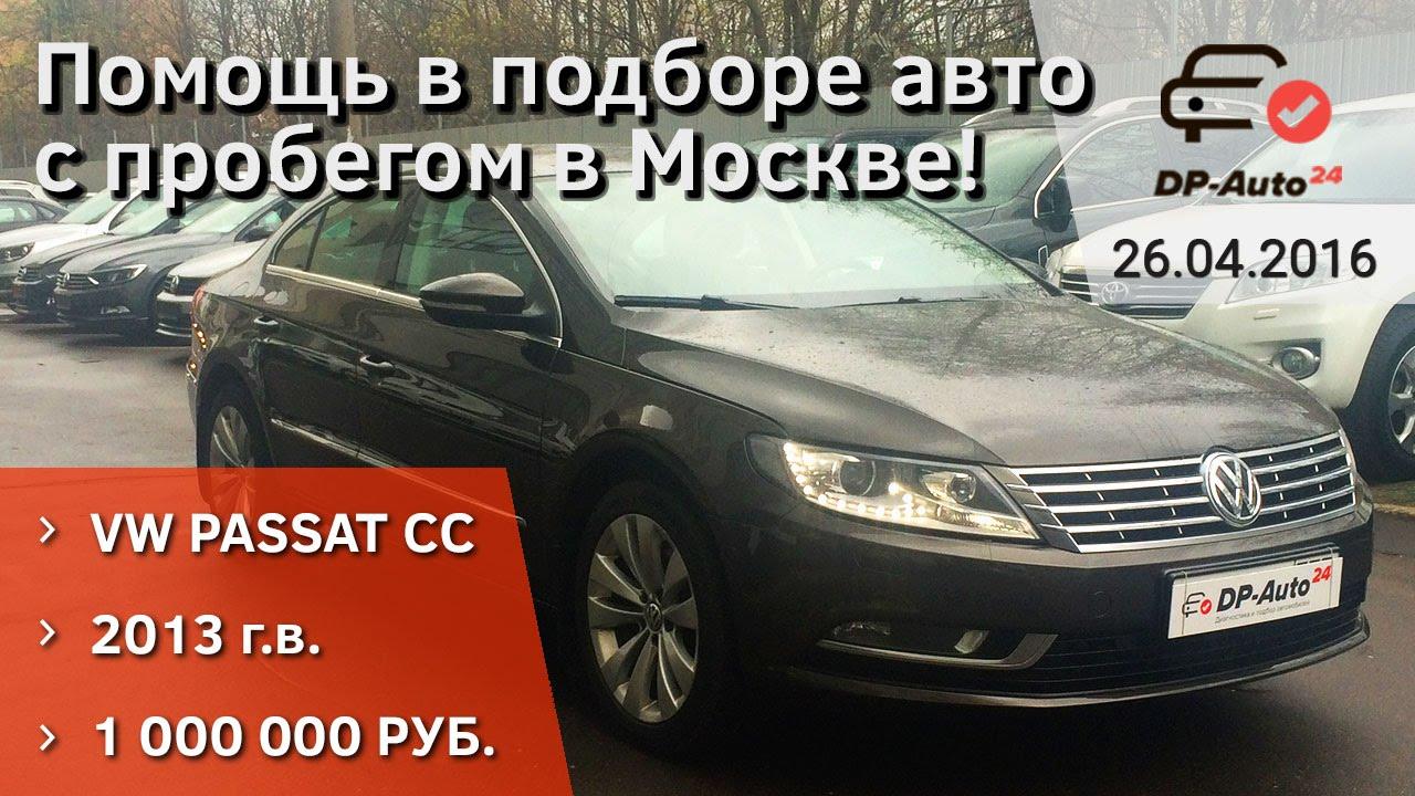 Помощь в покупке бу авто Chevrolet Cruze в Москве Отзывы DP-AUTO .