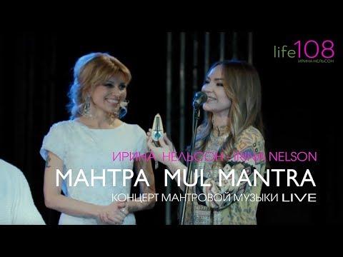 Ирина Нельсон — MUL MANTRA (Live-концерт мантровой музыки)
