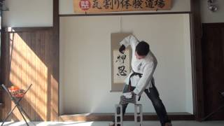 空手瓦公式サイトはコチラ http://karatekawara.com/ 自前の空手着を着て瓦割りに挑む空手経験のある男性。 もの凄い勢いで瓦は豪快に割れました。最後は、決めの ...