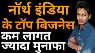 नॉर्थ इंडिया के बिजनेस   Business Ideas in North India   Small Business Ideas in Hindi