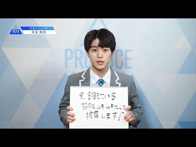 PRODUCE 101 JAPANㅣ愛知ㅣ【木全 翔也(Kimata Syoya)】ㅣ国民プロデューサーのみなさまへの公約