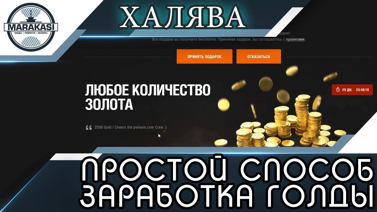 Не могу заработать деньги в танках онлайн биткоин кто создал