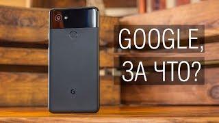 Google Pixel 2 XL - премиум там, где его не ждут. Обзор Google Pixel 2 XL козыри, недостатки и т.д.