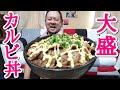 余った肉で簡単激旨!大盛り牛カルビ丼!!【大食い】