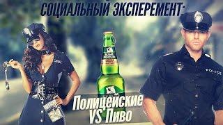 Пьем пиво перед полицией. Социальный эксперимент.