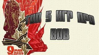 Топ 5 игр про Великую Отечественную Войну #2