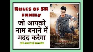 SR family Rules || bina rule ke koi success nhi hota aapki help krne rule jaruri