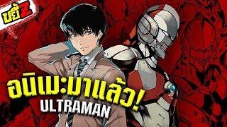 ขยี้Z | Ultraman ฉบับตีความใหม่ Sponsored by Invictus