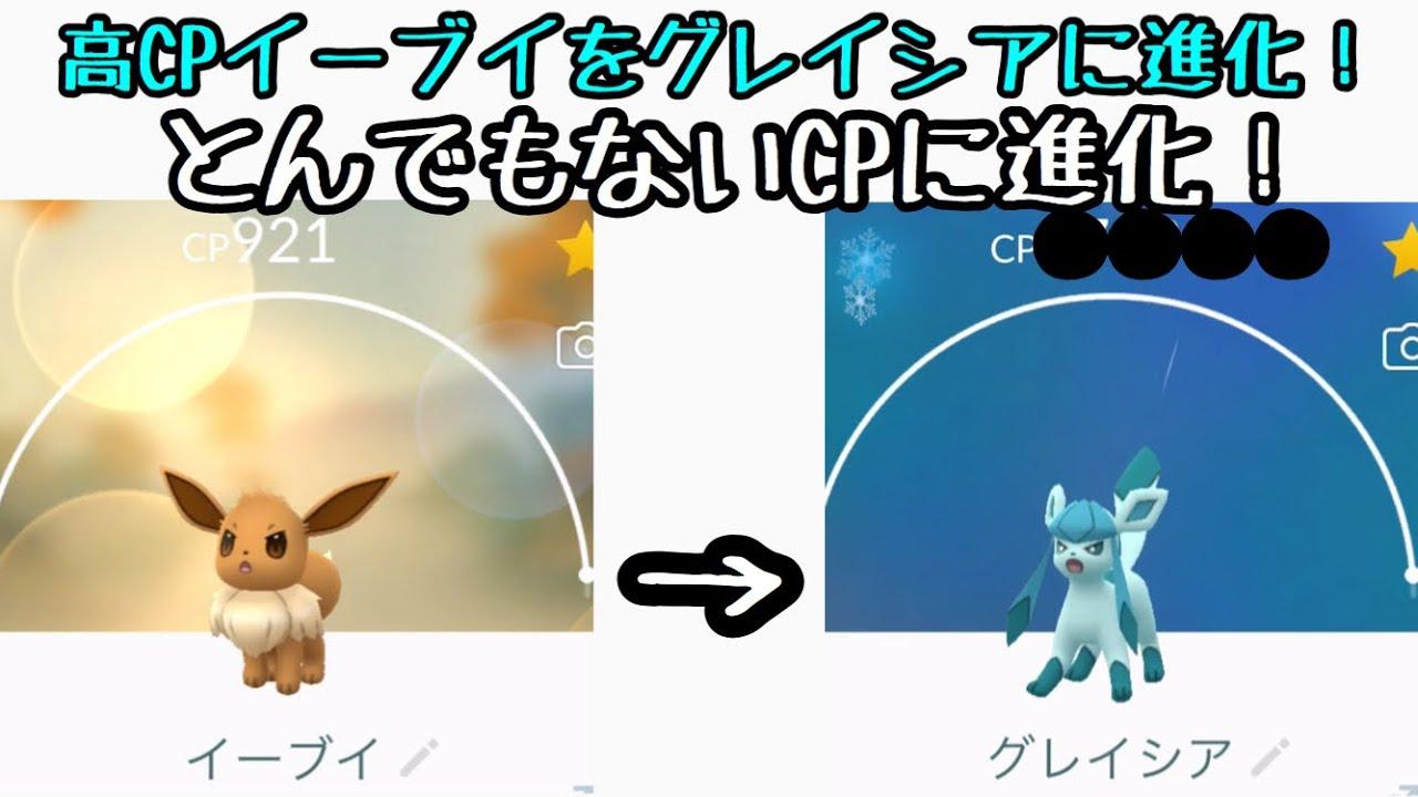 【ポケモンGO】超高CP最強グレイシアに進化させてみた! - YouTube