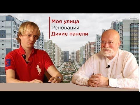 Николай Шумаков - Моя улица, Реновация, Дикие панели