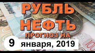 Смотреть видео Курс доллара на сегодня, курс рубля на сегодня (обзор от 9 января 2019 года) онлайн
