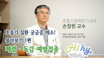 [호흡기 질환 궁금증 해소 몰아보기 1편] 폐렴 예방접종 / 독감 예방접종