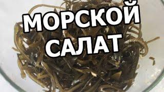 Как приготовить морскую капусту. Салат просто супер!