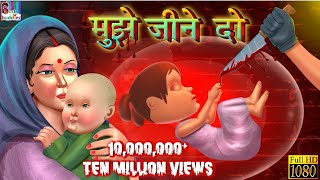 "माँ मुझे जीने दो- Horror Kahaniya | Moral Story in Hindi | ""Save Girl Child"" | बेटी बचाओ, बेटी पढ़ाओ"