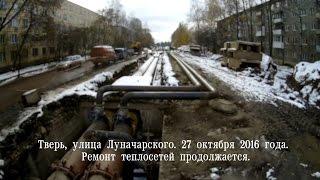 Луначарка-2016. Масштабный ремонт Тверской Генерации