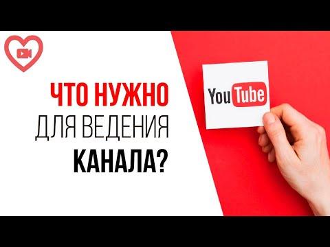 Важный компонент - мотивация! Зачем она нужна? Как сделать YouTube канал и снять для него видео?