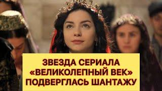 Звезда сериала Великолепный век подверглась шантажу. Турецкие сериалы. Турецкие актёры.
