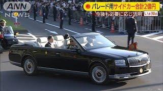 即位パレードのサイドカー合計2億円「今後も活用」(19/11/26)