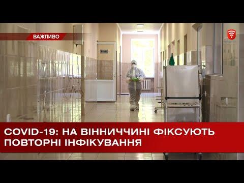 Телеканал ВІТА: COVID-19: на Вінниччині фіксують повторні інфікування