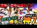 【プロスピA】勝手に神7!最強一塁手をランキングにしてみました!1位はやっぱり・・・【プロ野球スピリッツA】