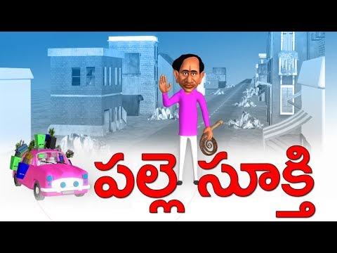 Palle Sukthi | CM KCR inspects Gram panchayats | No Comment | ABN Telugu