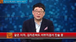 신의한수   안희정 제거와 폭로 김지은 신변이 위험하다!
