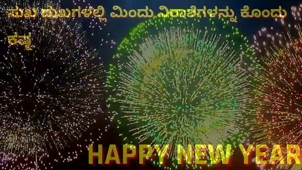 happy new year 2018 wisheswhatsapp videonew year greetingsanimationmessageecarddownload kannada real fact