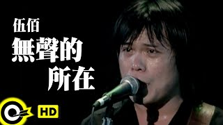 伍佰 Wu Bai&China Blue【無聲的所在 Place of silence】Official Music Video