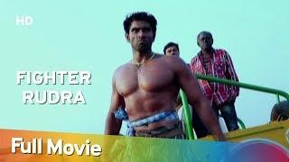 Fighter Rudra | Superhit Action Film | Bengali Blockbuster