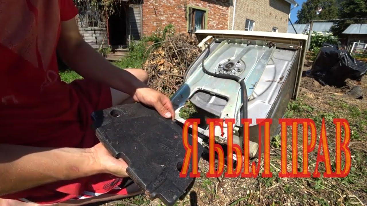 Разобрал на металлолом стиральную машинку Эврика 86.